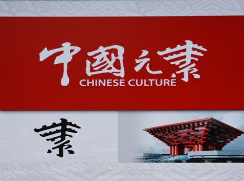 """""""中国元素""""团队进驻上海 世博期间演绎传承"""