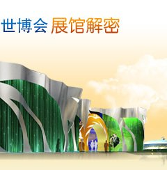 四川馆_2010上海世博会展馆解密