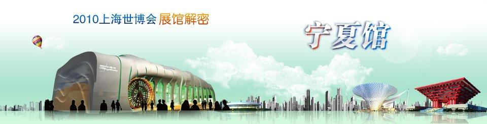 宁夏馆_2010上海世博会展馆解密