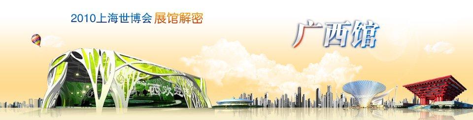 广西馆_2010上海世博会展馆解密