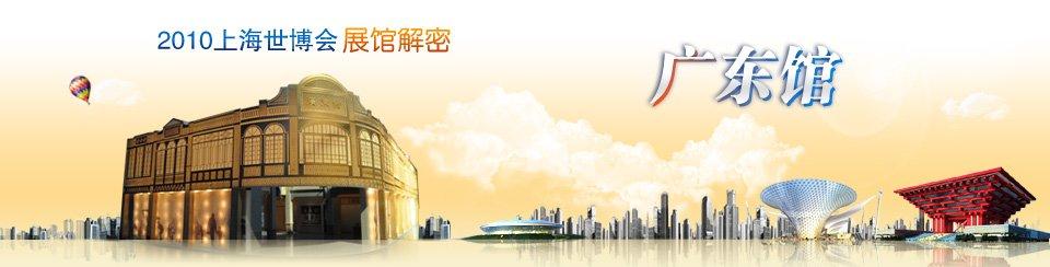 广东馆_2010上海世博会展馆解密