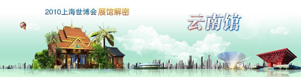 云南馆_2010上海世博会展馆解密