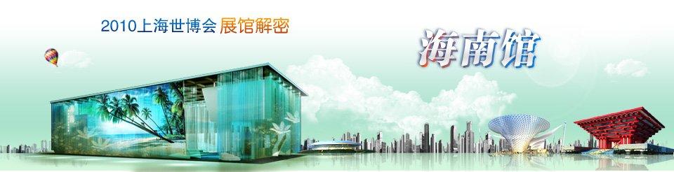 海南馆_2010上海世博会展馆解密