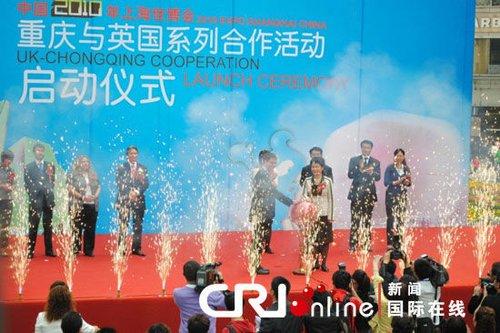 上海世博会重庆与英国系列合作活动正式启动