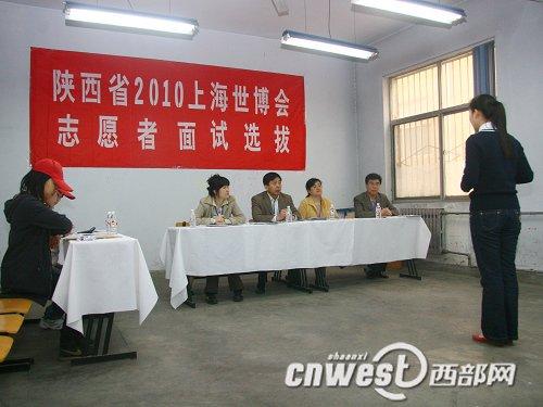 陕西世博会志愿者选拔结束 9月服务陕西馆