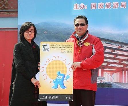 上海世博门票已售2217万张 占预售期目标93%