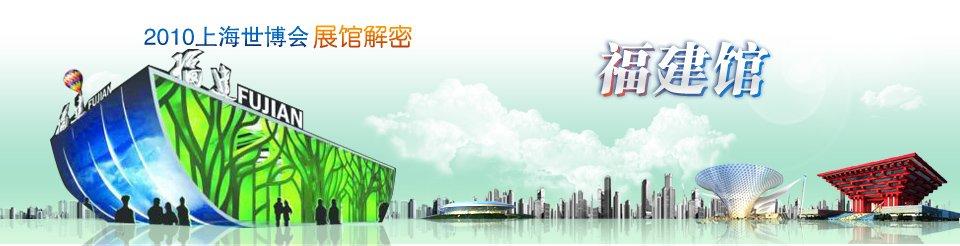 福建馆_2010上海世博会展馆解密