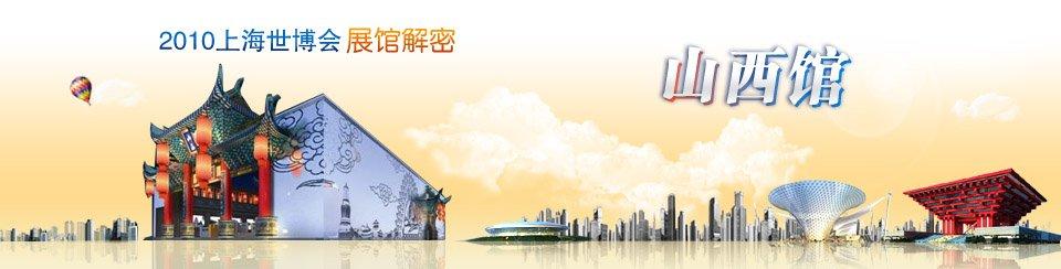 山西馆_2010上海世博会展馆解密