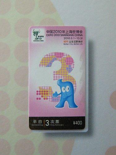 上海世博会门票预售三期启动 详解新增票种
