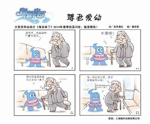 """""""海宝来了""""四格漫画 演绎都市生活点点滴滴"""