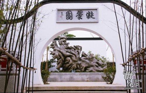 """""""静思峰""""、""""福安桥""""于世博公园揭幕(图)"""