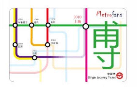世博期间市民设计地铁票将首次投用(组图)