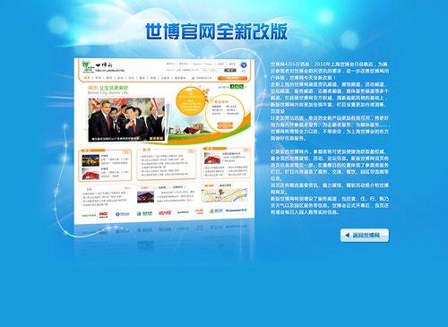 腾讯助力世博网新版上线 全新改版实用又时尚
