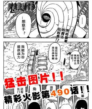 火影忍者漫画490话