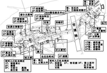 上海世博园内美食详细地图