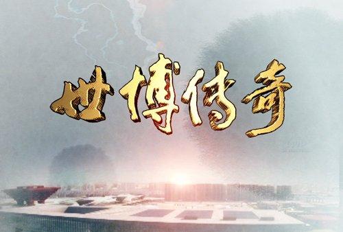 央视大型系列专题片《世博传奇》近期将推出
