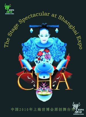 上海世博会演艺节目全免费 平均每天94场演出