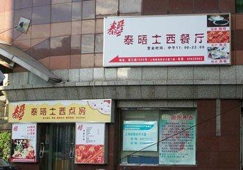 美食推荐:上海控江路第一西餐的红烩蜗牛