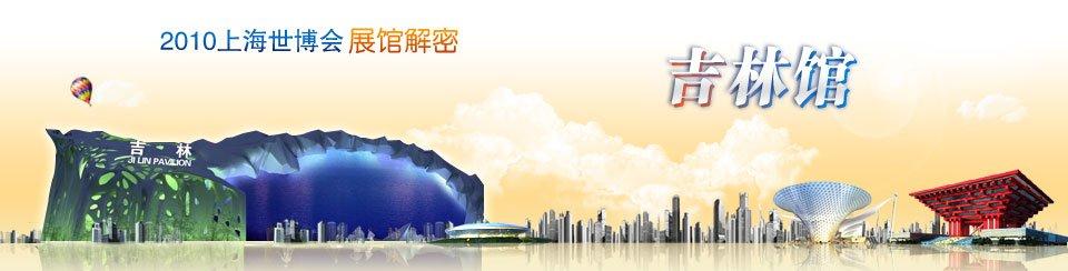 吉林馆_2010上海世博会展馆解密