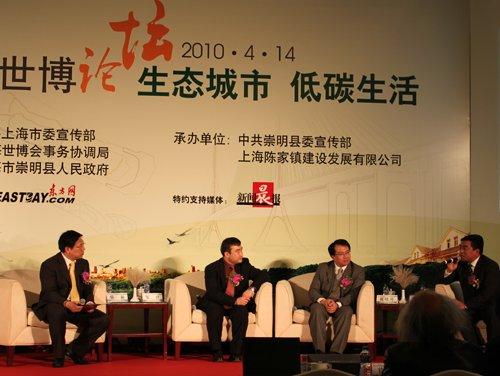 世博主题论坛在崇明举行 展望未来低碳生活