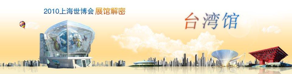 台湾馆_2010上海世博会展馆解密