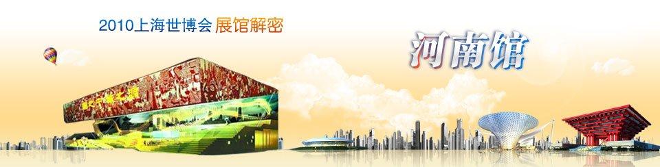 河南馆_2010上海世博会展馆解密