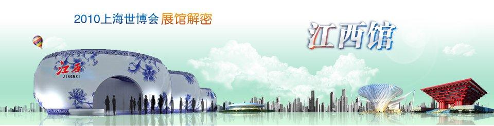 江西馆_2010上海世博会展馆解密