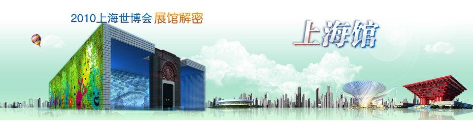 上海馆_2010上海世博会展馆解密