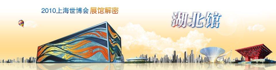 湖北馆_2010上海世博会展馆解密