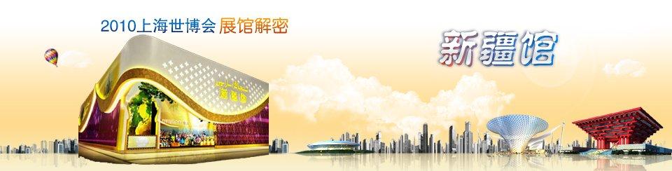 新疆馆_2010上海世博会展馆解密