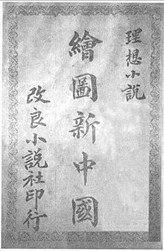 中国人的百年世博梦 从酸楚与乐观中走来
