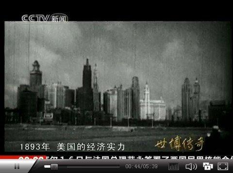 《世博传奇》第六集 世博建筑让芝加哥重生