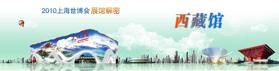 西藏馆_2010上海世博会展馆解密