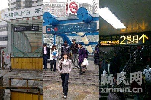 """铁路上海站南广场地面3个""""2号口""""惹人惑"""
