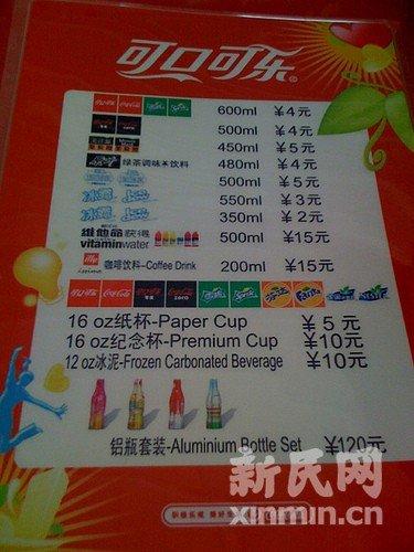 世博试运行首日 三菜一汤中式套餐售价42元