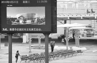 游客建议中国馆前设募捐箱 为玉树尽一份力