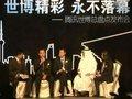 视频:腾讯世博总盘点 上演现场版第一演播室