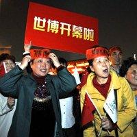 上海民众中国馆前庆祝世博会开幕
