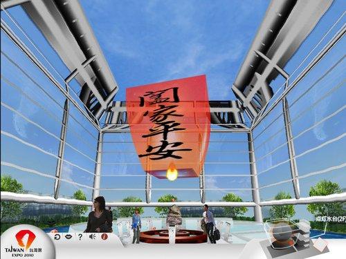 网上世博台湾馆:林志玲和你一起点天灯