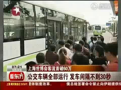 视频:世博单日客流现井喷 入园人数首破60万
