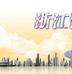 浙江馆_2010上海世博会展馆解密