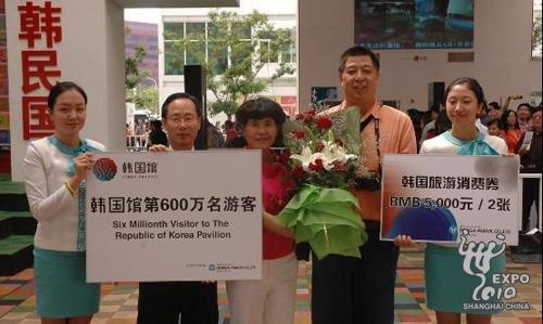 韩国馆迎来第600万名游客 提前24天实现目标