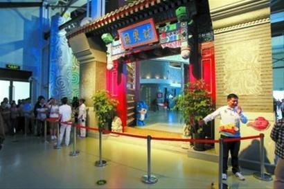 北京案例馆国奥村展示中国首个成熟低碳社区