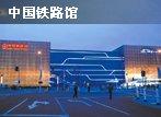 中国铁路馆