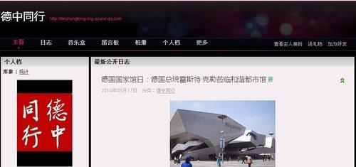 """""""德中同行""""推出官方博客及微博 记录精彩点滴"""