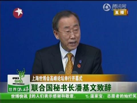 视频:世博高峰论坛举行 联合国秘书长致辞