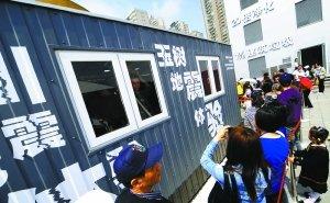 上海世博会远大馆体验屋可模拟8级地震(图)