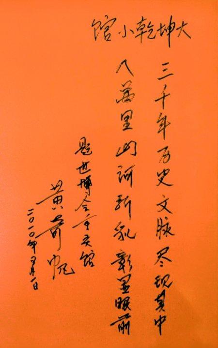 """重庆市长黄奇帆 赞重庆世博馆""""馆小乾坤大"""""""