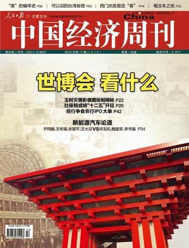 中国经济周刊2010016期封面:世博会看什么