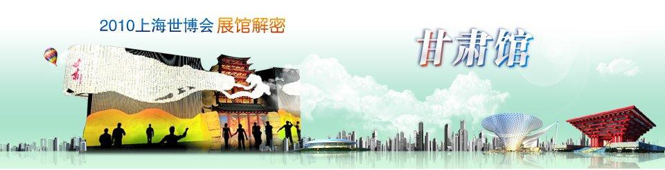 甘肃馆_2010上海世博会展馆解密